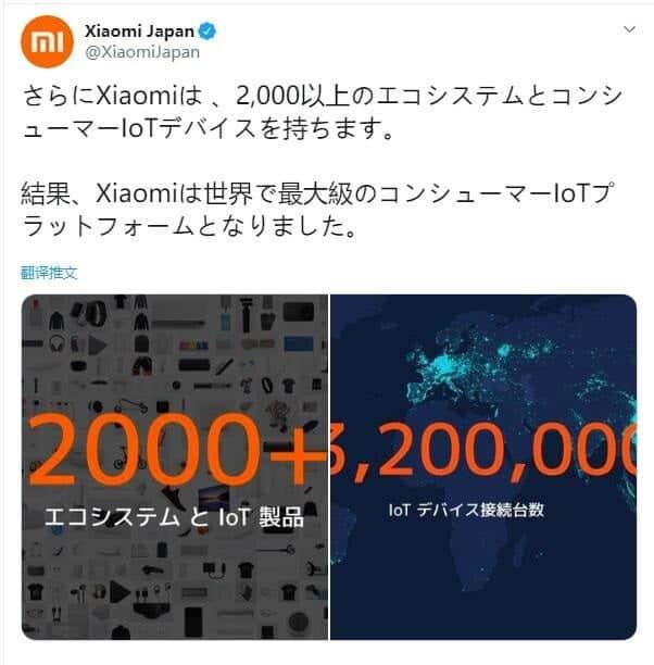 Xiaomi smartphone maker