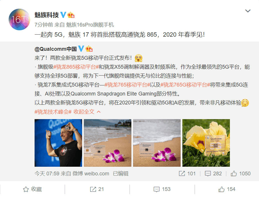 Meizu 17 Qualcomm Snapdragon 865