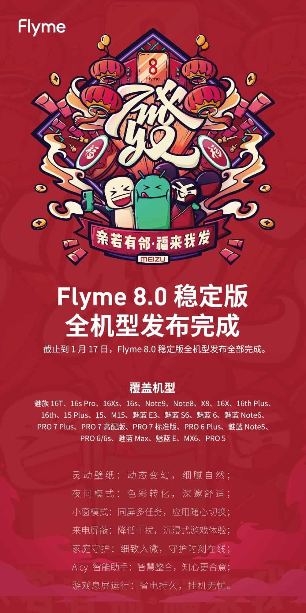Flyme 8.0