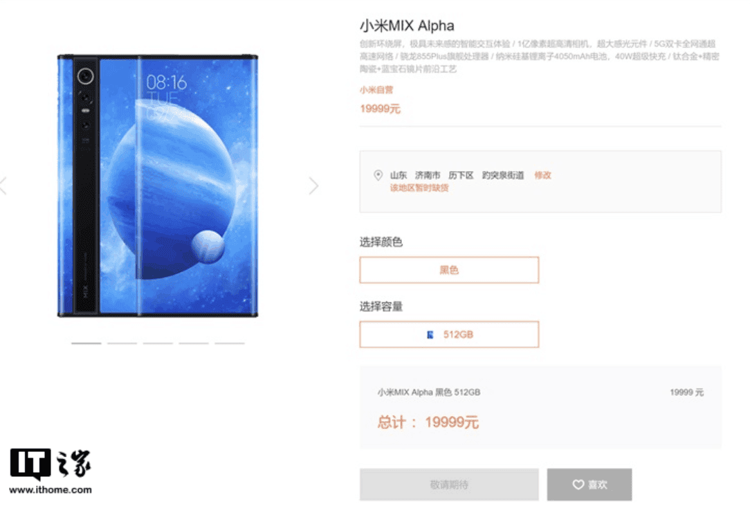 Mi Mix Alpha Concept Phone Delayed, Release Date Remains Unknown