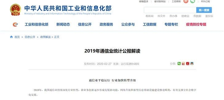 5G smartphones shipment in china