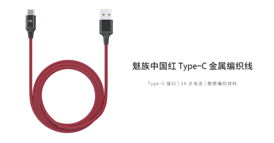 Meizu Right-Angle USB Type-C Cable