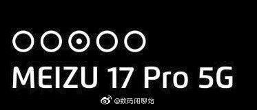 meizu 17 pro watermark