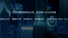 Huawei Computational Vision