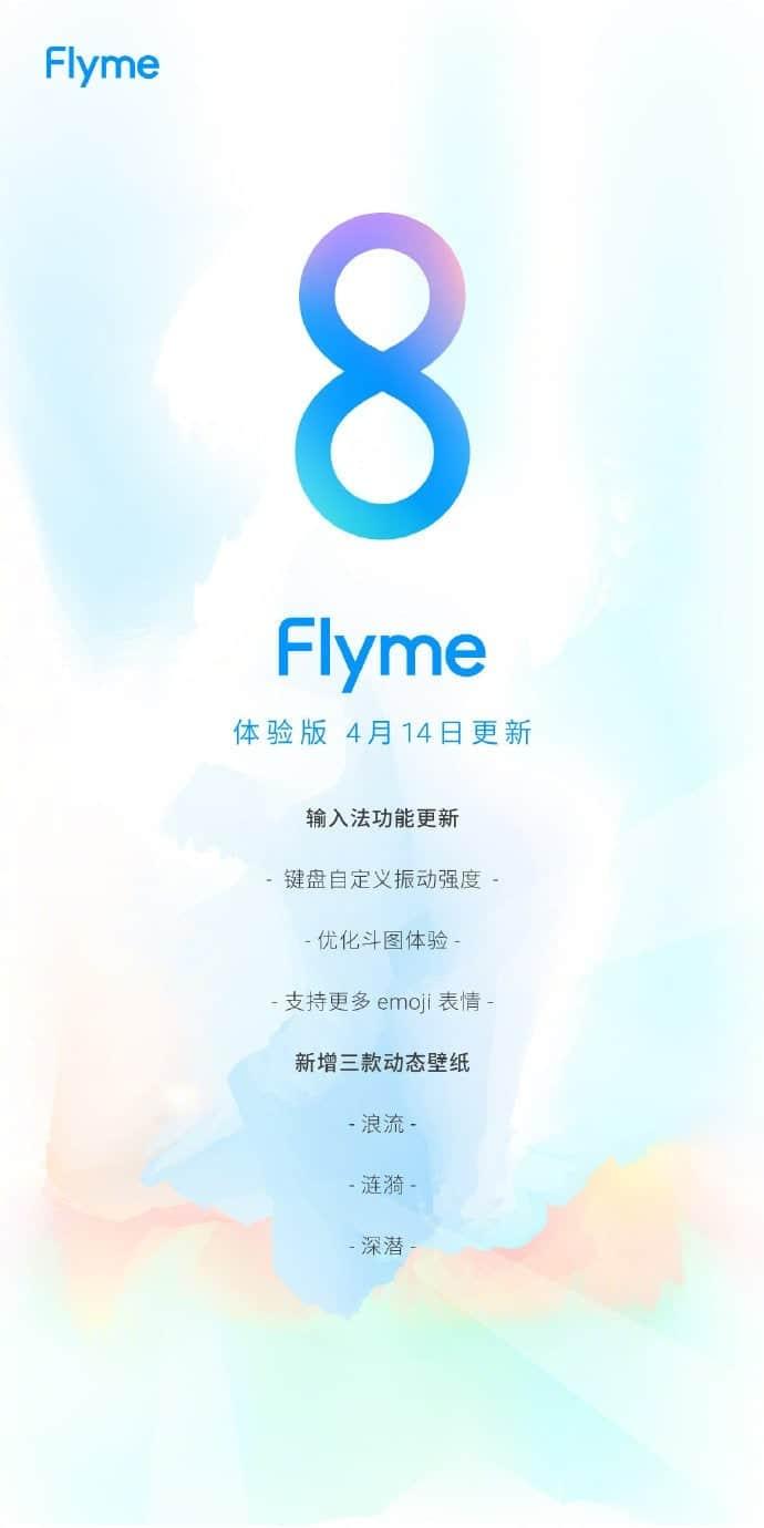 Meizu Flyme 8
