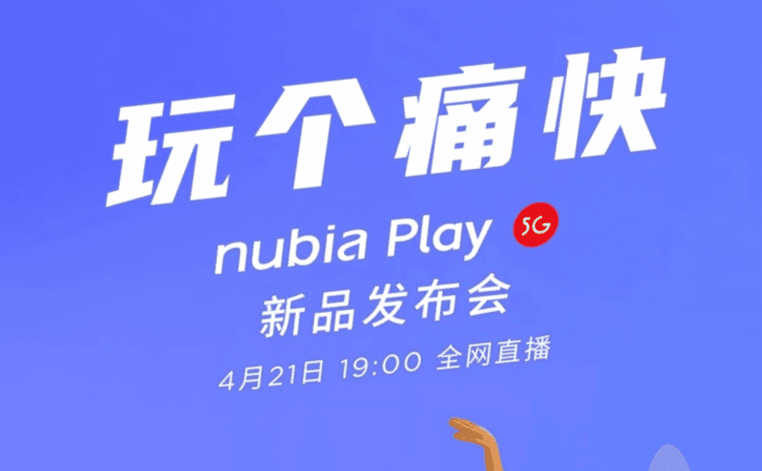 Nubia Play 5G smartphone to launch on 21st April in China