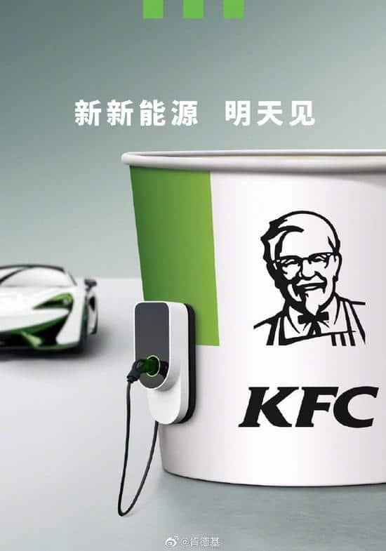 KFC 5G