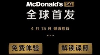 mcdonald's 5G teaser