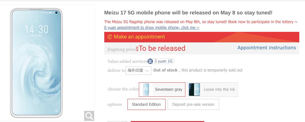 meizu 17 pre-order
