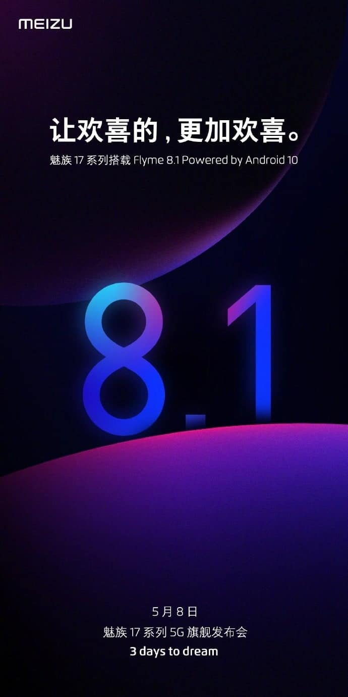 Meizu 17 series