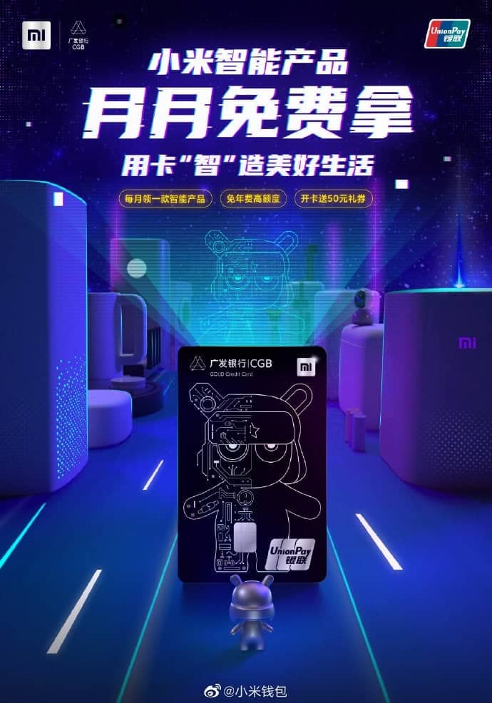 Xiaomi GF Joint Credit Card
