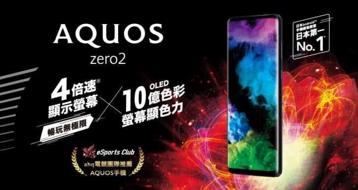 Sharp Aquos Zero 2