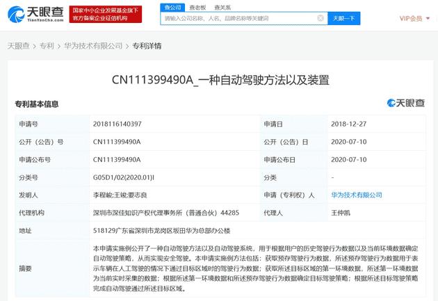 Huawei Patent for autonomous driving