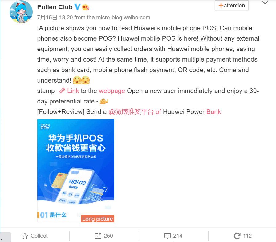 Huawei Mobile POS