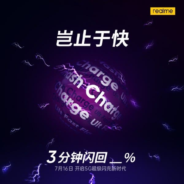 Realme 125W Fast Charging Technology To Be Unveiled On July 16th