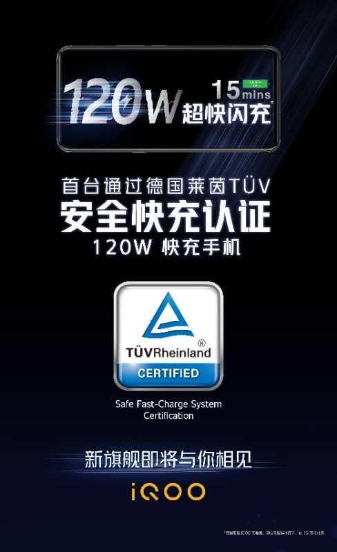 120W ultra-fast flash charging technology