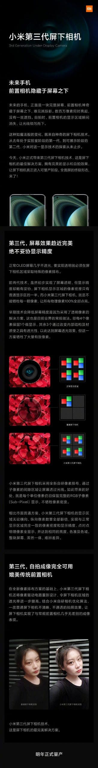 Xiaomi's third-generation under-screen camera technology