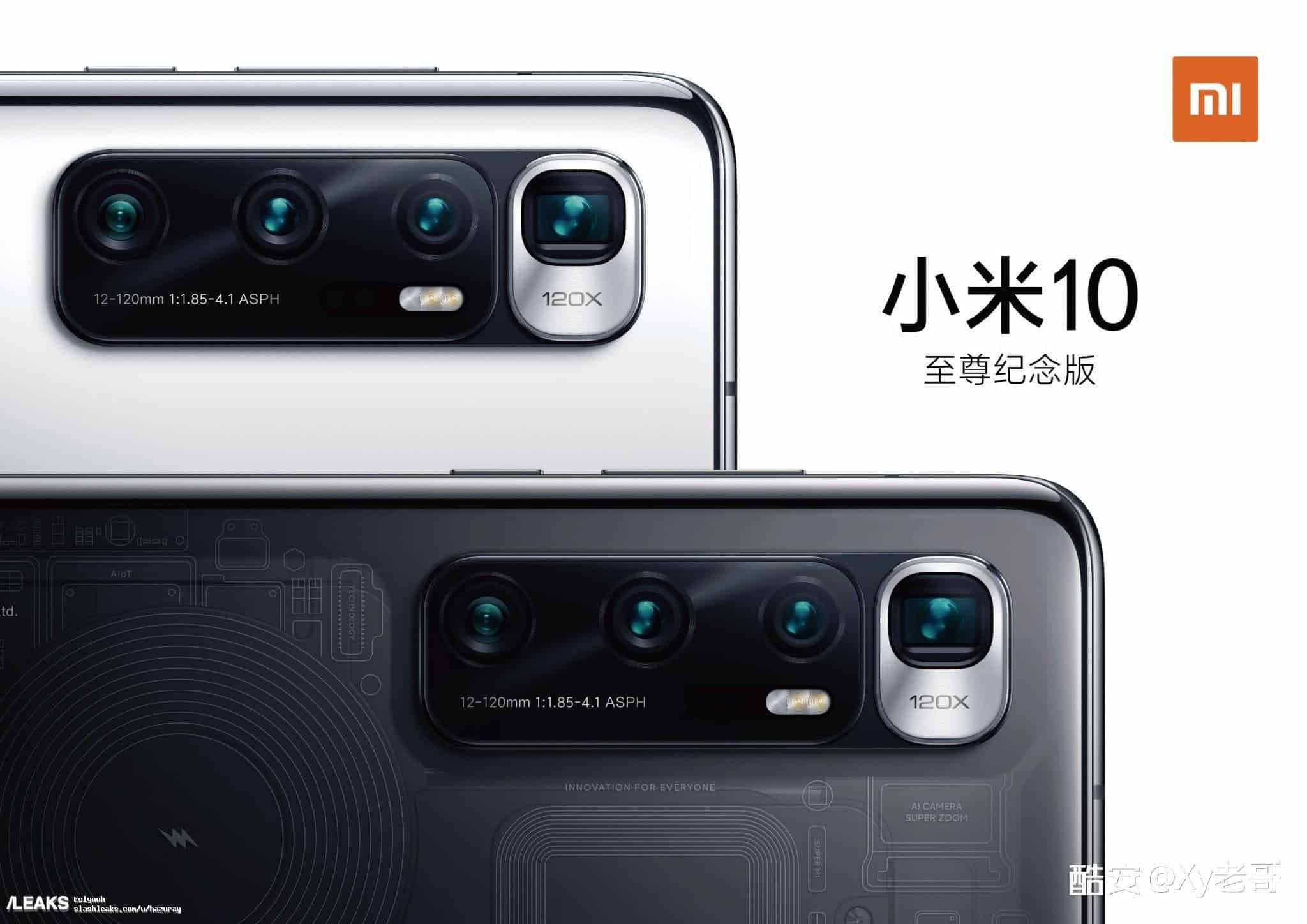 Официальные фотографии Xiaomi Mi 10 Ultra, камера с четырьмя сенсорами