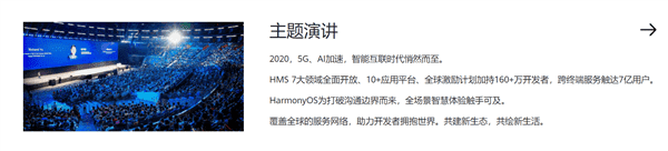 Hongmeng 2.0