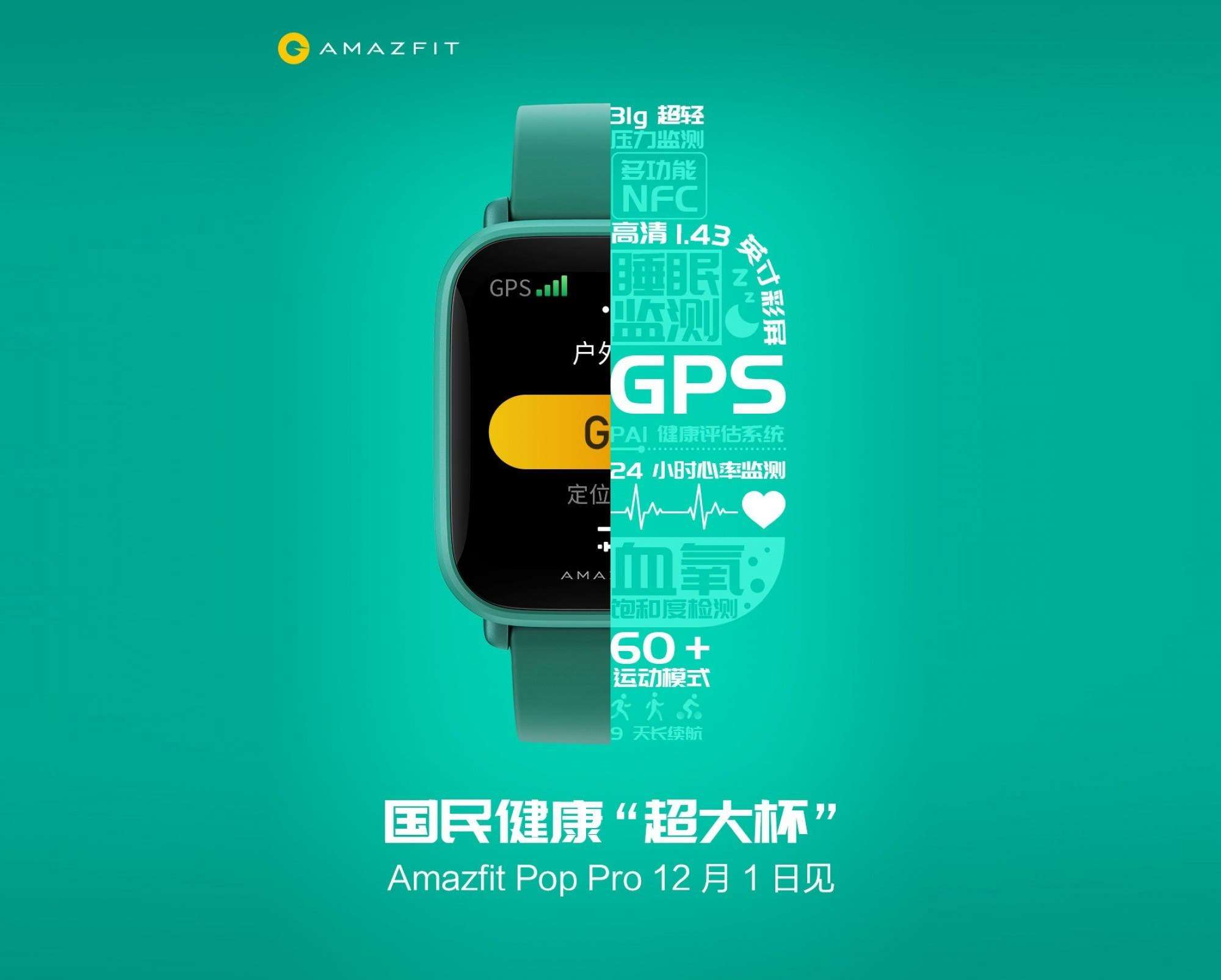Amazfit Pop Pro