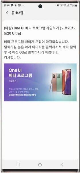 Galaxy Note 20 One UI 3.0