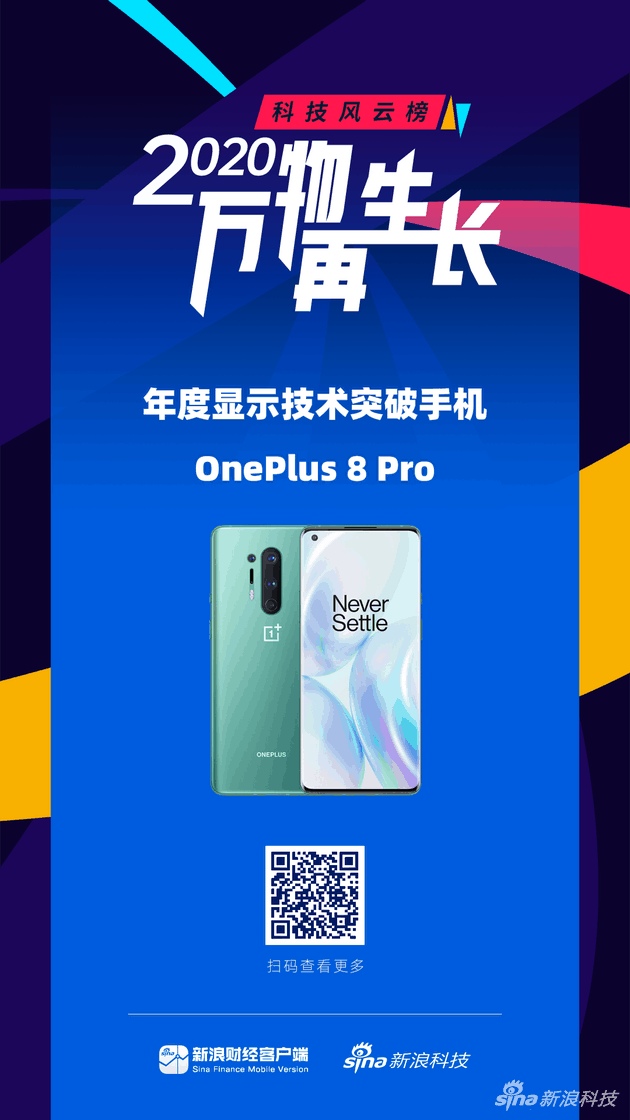 OnePlus 8 Pro - the best smartphone of the year