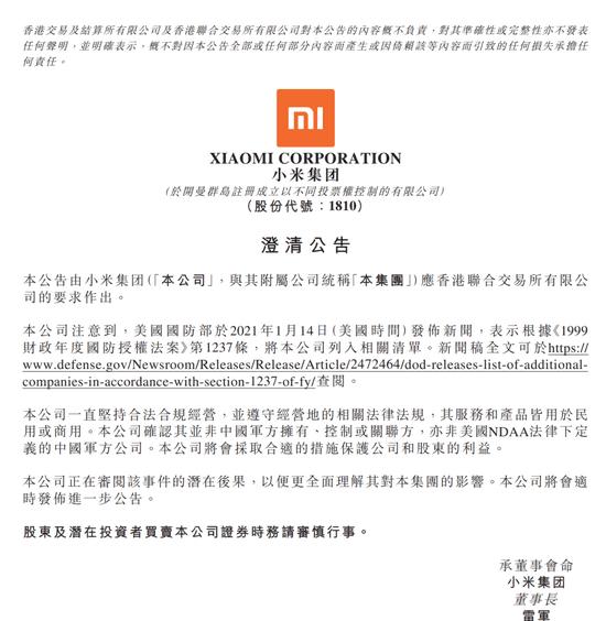 Comunicado de Xiaomi