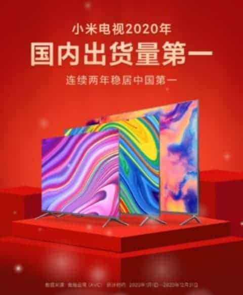 Xiaomi Smart TV