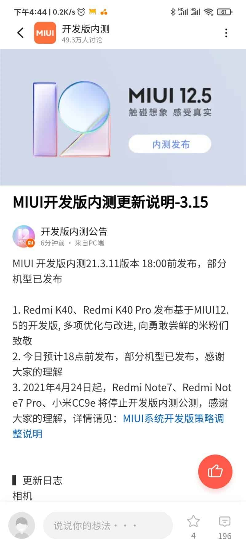MIUI 12.5 development version