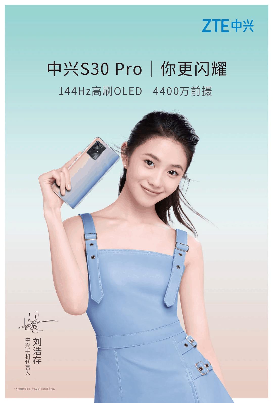 ZTE S30 Pro