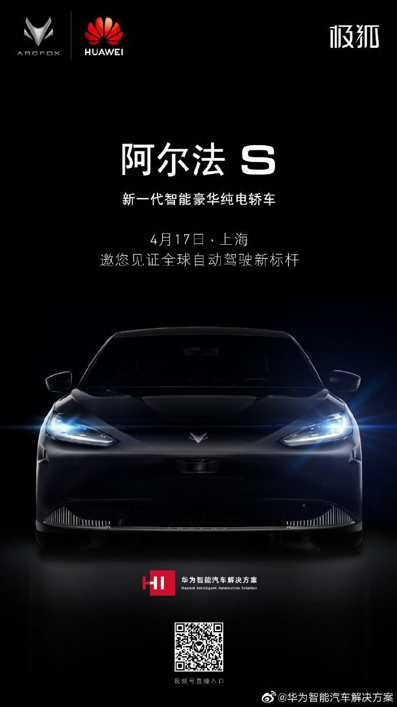 Huawei car sub-brand