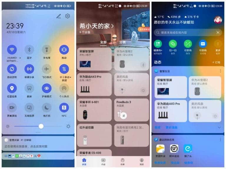 ست مميزات جديدة في نسخة المطورين الأخيرة من نظام HarmonyOS 2.0