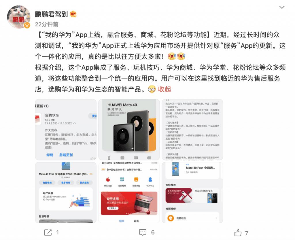 """""""My Huawei"""" App"""