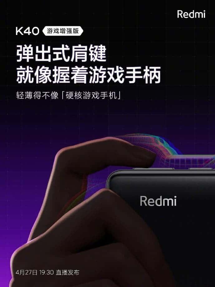 Ігрова версія Redmi K40