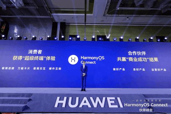 HarmonyOS Connect