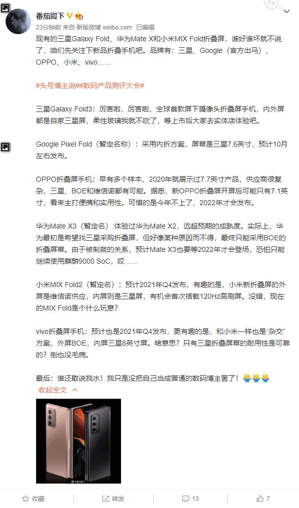 Xiaomi Mi MIX Fold2