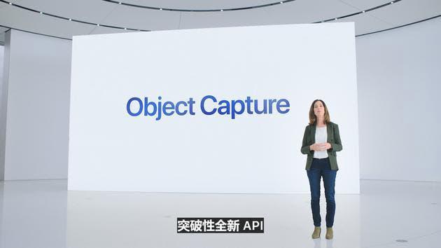 Object Capture