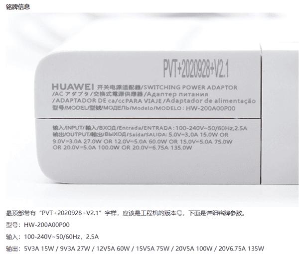 Huawei 135W fast charging head
