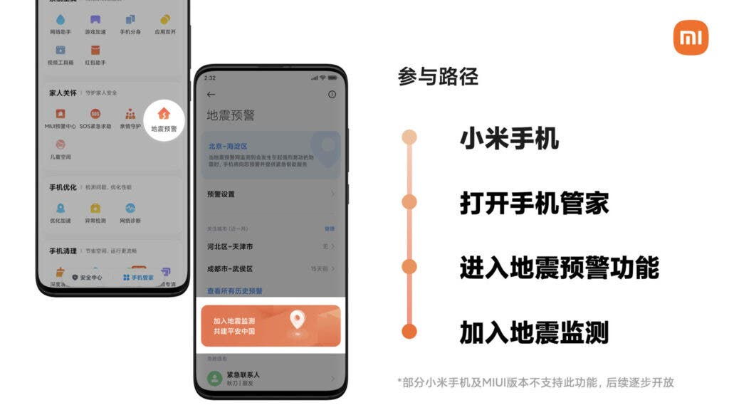 Xiaomi earthquake monitoring feature