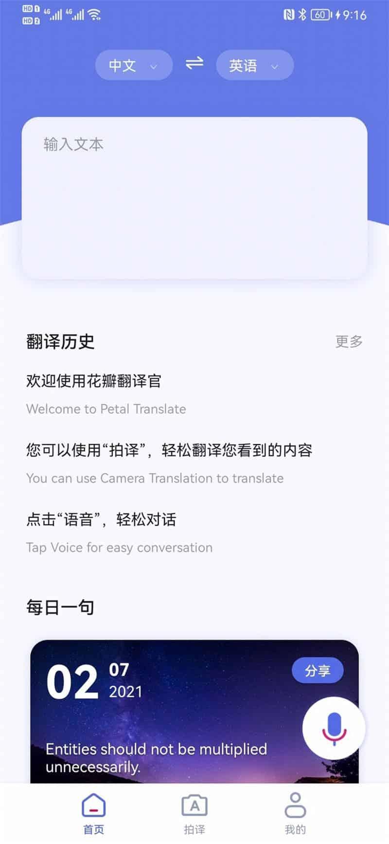 Huawei Petal Translator App