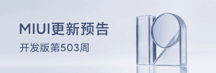 MIUI development version (503rd week)