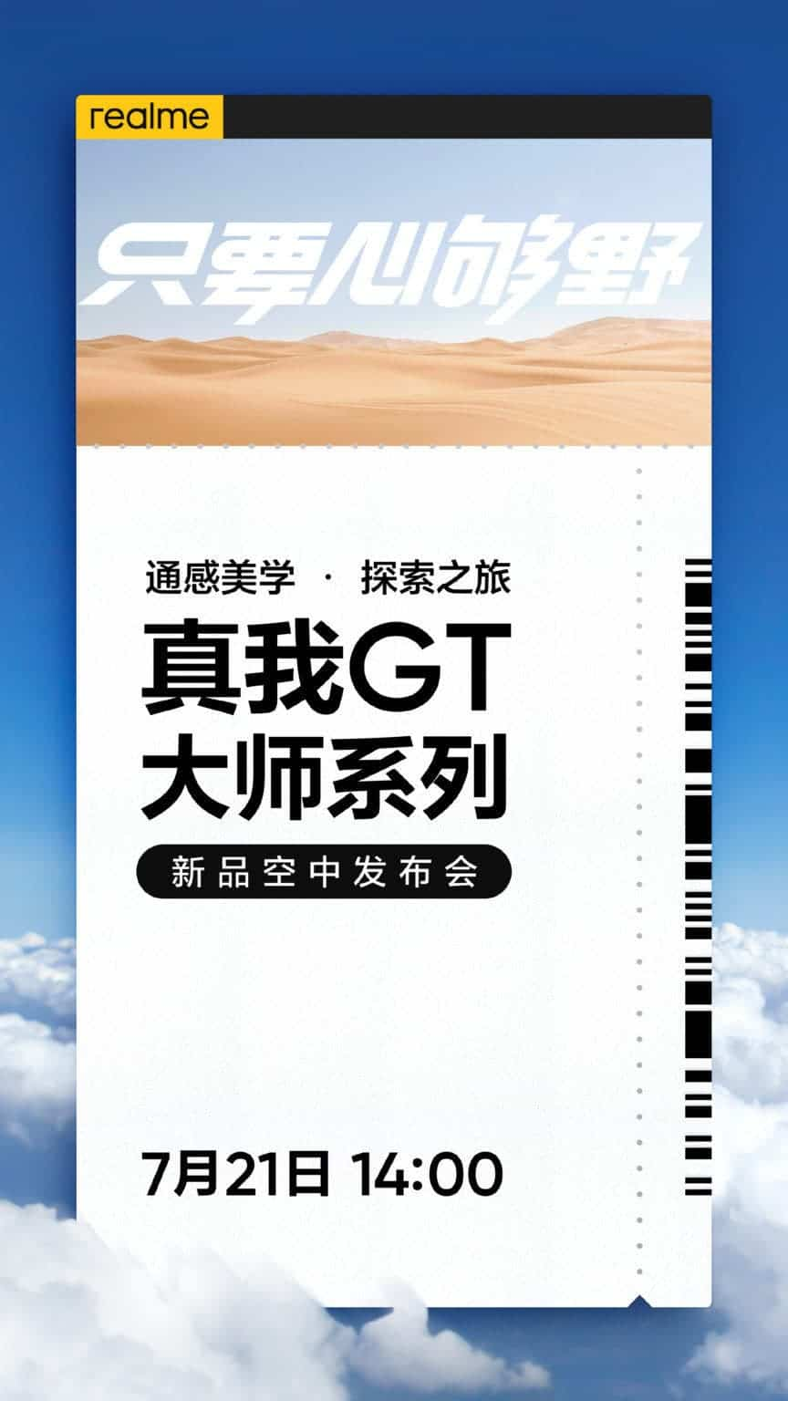 Realme GT Master Edition Launch Date Revealed