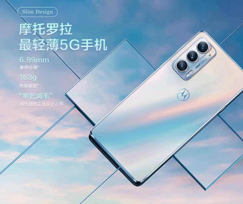 Motorola Edge Light Luxury Edition