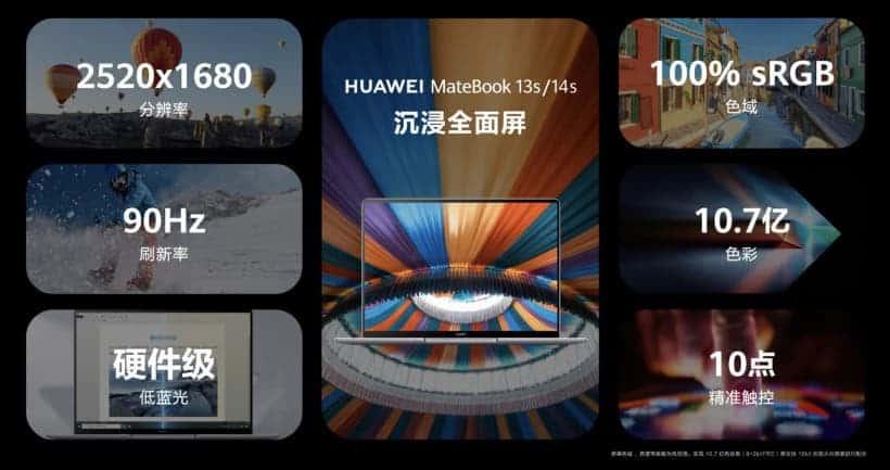 Huawei MateBook 13s/14s