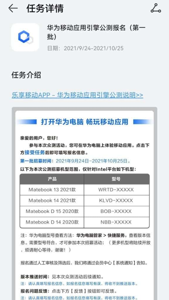 Huawei Mobile Application Engine