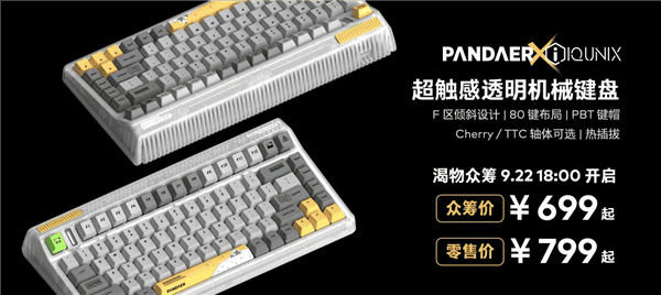 super-touch transparent mechanical keyboard created by PANDAER X and IQUNIX