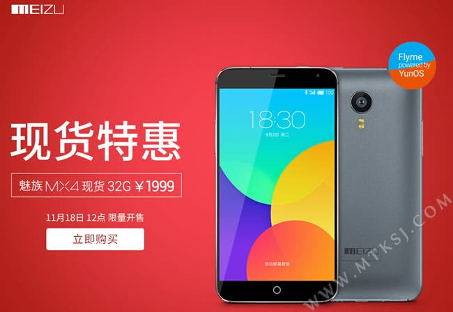 32gb meizu mx4
