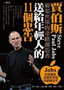 fake steve jobs biography taiwan