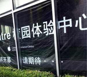 peking university apple store