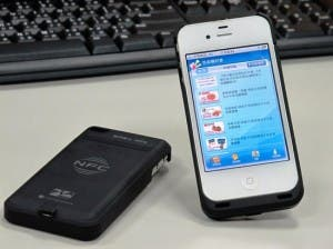 nfc iphone,nfc payment iphone,iphone 4s nfc payment,iphone nfc case,near field communication iphone,nfc iphone 5,iphone 5 release date,iphone 5 nfc